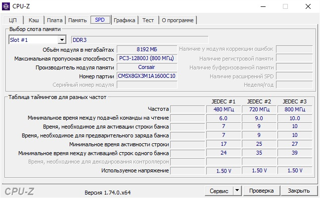 Тест модуля памяти corsair в cpu-z