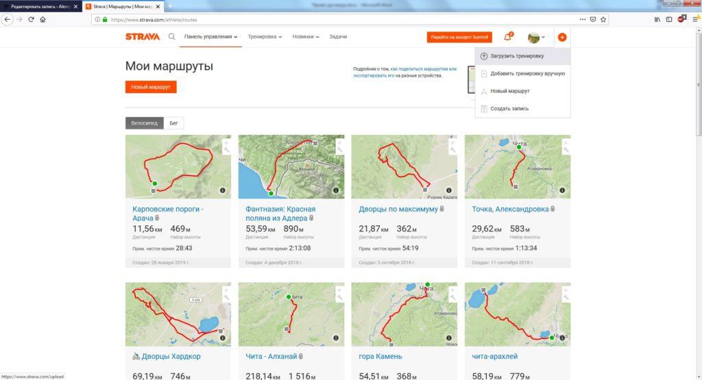 Страница заранее загруженных маршрутов в Страве по которым можно потом бежать или ехать на велосипеде