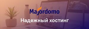 Mahordomo - хостинг проверенный мною лично!