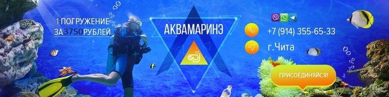 Клуб любителей подводного плавания Аквамаринэ - дайвинг в Чите и Забайкальском крае!