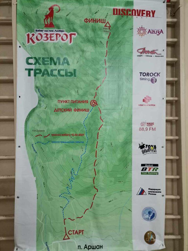 Схема трассы скоростного восхождения на Пик Любви из поселка Аршан - Козерог 2021